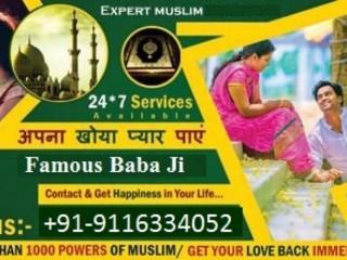 Muslim Vashikaran jadu tona || +91-9116334052 || Specialist Molvi JI GOa