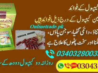 Montalin Capsules Montalin Capsules Original In Pakistan-03043280033